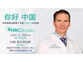 免费报名|HRC试管婴儿专家John Wilcox来华问诊