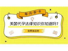 妈咪帮每月茶会 | 10•10美国代孕法律专家邀您北京面面谈