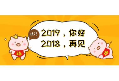 2018再见,2019你好~
