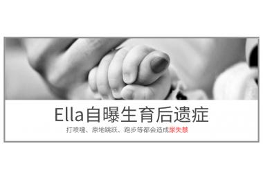 热点|Ella自曝生育后遗症:一个小小的动作会造成尿失禁