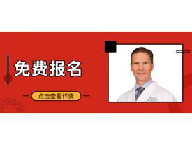 免费报名|20年临床经验的John医生来华,名额有限哦!